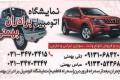 نمایشگاه اتومبیل برادران بهمنی