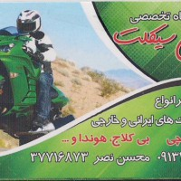 تعمیرگاه اصفهان سیکلت